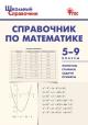 Справочник по математике 5-9 кл